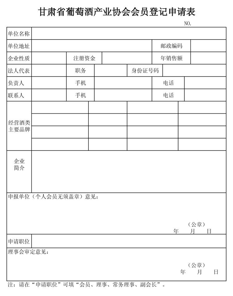 甘肃省vwin德赢官网网页|官方网站酒产业协会申请表.jpg