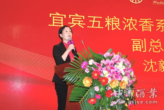 2宜宾五粮浓香系列酒有限公司副总经理沈毅涛致辞.JPG