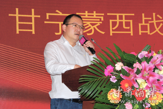 4宜宾五粮液股份有限公司甘宁蒙西战区甘肃营销基地总经理刘庆致辞.JPG