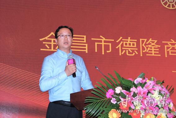 6金昌市德隆商贸有限公司总经理甘江源代表经销商讲话.JPG