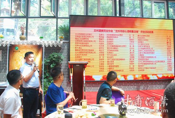 3-秘书长王顼卿宣读2019年兰州市旃酒明星店铺评选投票结果名单.JPG
