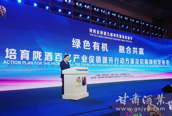 1、省政府副秘书长贾宁主持发布会.JPG